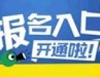 南昌2018年江西财经大学成人高考招生指南!