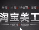 宜兴上元淘宝美工培训|电商网店怎么维护上元店铺装修