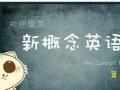 小升初/中考/高考英语 少儿/中学/成人英语教育