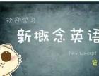 小升初/中考/高考/艺考英语 少儿/中学/成人英语