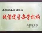 东莞忠信职业培训学校