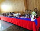 罗湖宴会自助餐供应商 庆典自助餐 酒吧自助餐