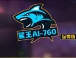 鲨鱼王ai-760智能软件 鲨鱼王ai-760智能分析软件