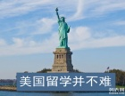 美国自助留学 美国留学diy 美国留学技巧