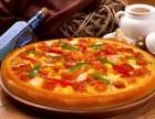 城市披萨 城市披萨诚邀加盟/城市披萨加盟费多少