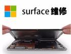 广州surface电脑维修服务网点
