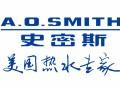 欢迎访问~~潮州市史密斯热水器各区售后维修官方网站受理中心
