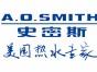 汕头厂家指定史密斯8899 7552维修售后服务电话