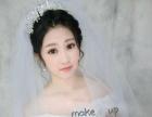 哈尔滨专业跟妆造型 年会妆 低价新娘跟妆免费试妆