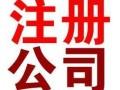 闵行起跑线注册公司