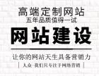 广州高端定制/设计网站 网站建设,网站优化推广