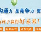 杭州学青少年口才培训 哪家学校好