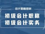 上海会计从业资格 具备一般纳税人独立核算能力
