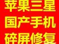 北京公主坟手机屏幕更换外屏修复故障维修 中国移动通讯