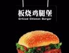 阳泉汉堡炸鸡加盟多少钱?贝克汉堡加盟品牌必选