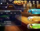 手机房卡约局牛牛游戏软件开发棋牌APP开发