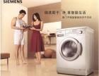 深圳西门子洗衣机维修(龙岗区)售后服务中心总部电话