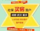 重庆买房时 户籍限贷 惠人社保服务集体户