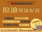 宁波国内原油期货配资-原油开户5000元交易-手续费
