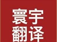 大连翻译公司 大连公司简介翻译【寰宇翻译】