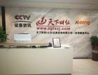 CCTV合作伙伴天下财经证券咨询(深圳)有限公司坑人不商量