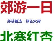 2018年北寨红杏采摘多少钱团队郊游去石林峡一日游电话及介绍