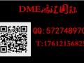 DME鸿汇国际上海总部全国招商
