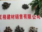 太原市陶粒厂全国销售,八折发货,太原哪里买陶粒