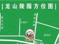 淄博龙山陵园 合法保障 安息福地