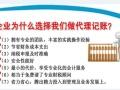 富阳专业代理记账报税等会计业务