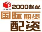长沙国际期货代理-0投入 国际期货2000元起配!