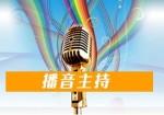 杭州播音主持艺考培训学校
