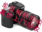 天津高价单反相机回收公司,天津二手相机回收价格