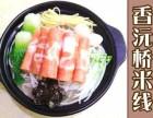香沅桥米线加盟费 花甲米线加盟 新鲜美味 开一店火一店