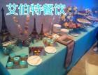 提供自助餐冷餐会茶歇移动式厨房地产水果雕刻暖场活动