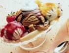 冰岛之恋冰淇淋可以加盟吗?加盟费多少