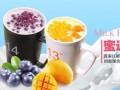 常德蜜逗鲜饮奶茶加盟费多少?蜜逗鲜饮奶靠谱吗?