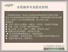 重庆水性纳米防水 涂料,专业防水,补漏