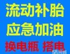 沈阳大东区道路清障救援车,汽车更换电瓶