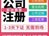 长沙望城代办营业执照 公司注册 无地址注册公司 注册地址托管