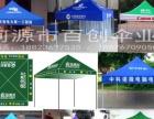 河源市定做,印刷广告伞,太阳伞,广告帐篷,促销帐篷