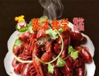 【口味虾,卤虾】加盟 大排档夜宵口味虾,卤虾技术