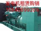 通化进口发电机出租,静音发电机出租,价格优惠中