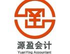 梳理沈阳公司乱账 税收筹划 年终所得汇算清缴