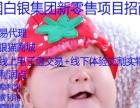 上海华通铂银加盟 新零售窗帘布艺5-10万元