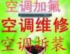 咸阳三菱空调售后维修服务电话 厂家直修 加氟