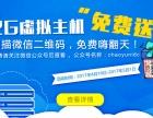 陕西超云网络虚拟主机免费送