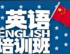 南京零基础英语培训地址,建邺商务英语培训,出国英语培训