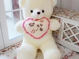 毛绒玩具公仔 一生有你爱你、开心每一天 抱心熊生日礼物一件代发