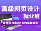 上海网页设计培训机构 认准好机构高薪就业不用愁